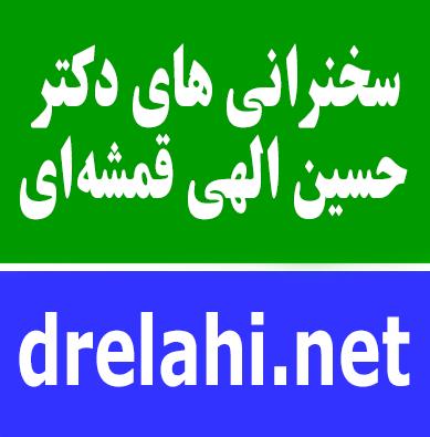 دانلود سخنرانی های دکتر حسین الهی قمشه ای