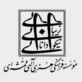 مراکز تهیه آثار دکتر الهی قمشه ای